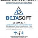 Смола ионообменная «Betasoft» (25л) - паллета 40меш